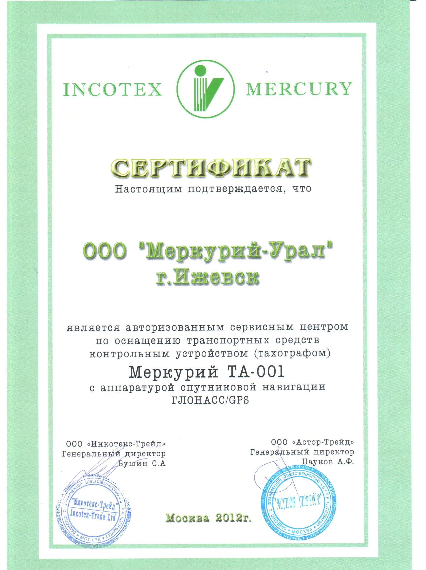 Сертификат на установку тахографа