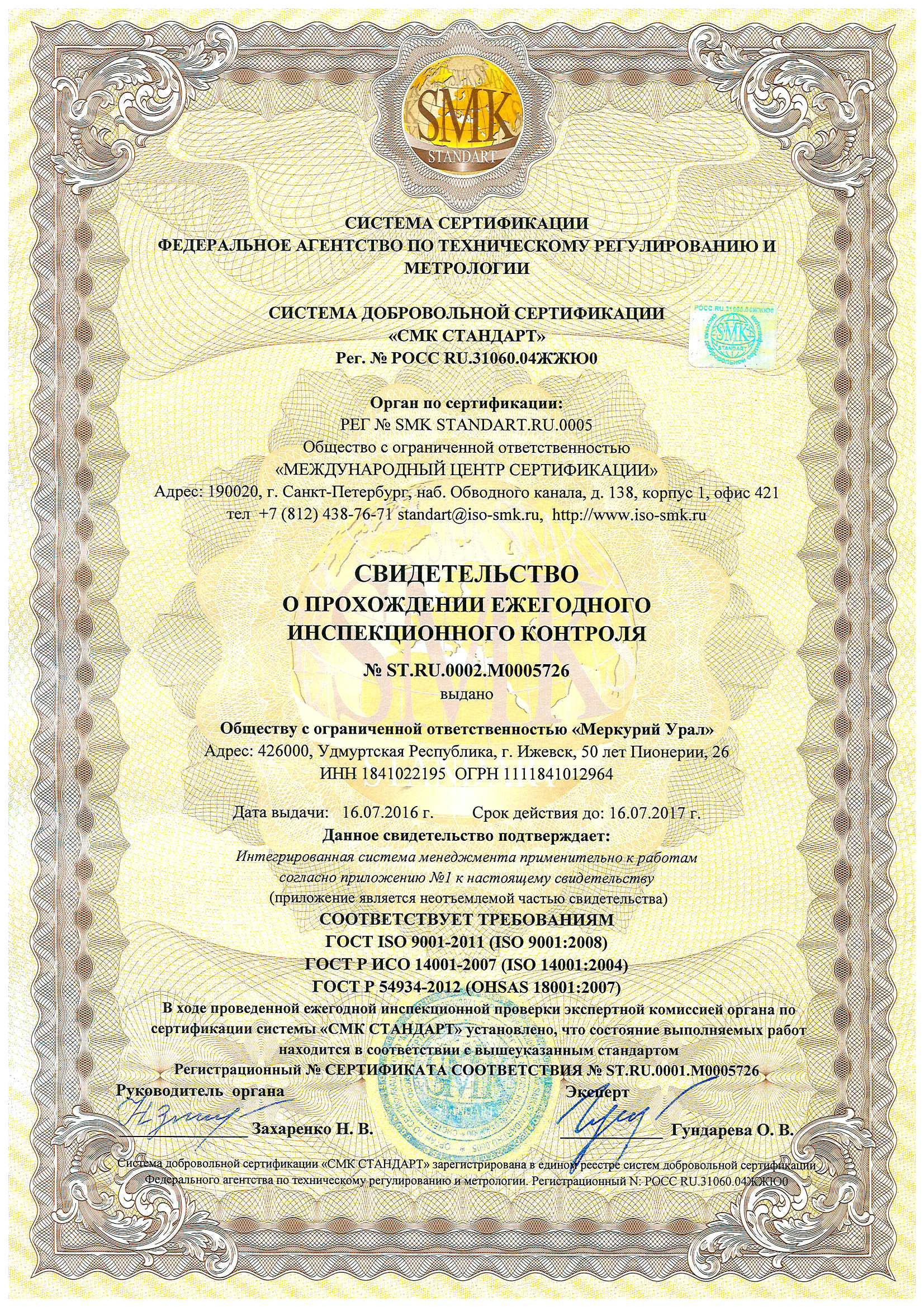 Система добровольной сертификации