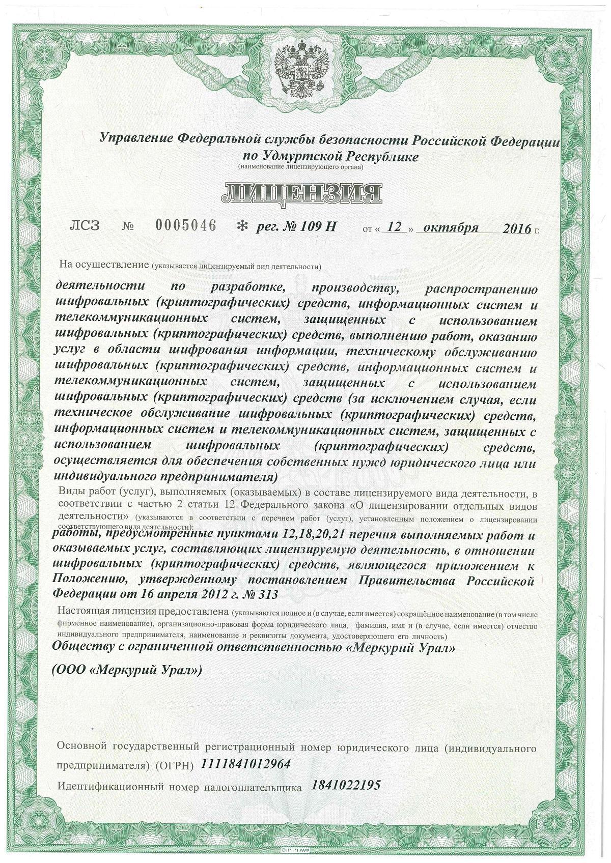 Лицензия Управления Федеральной службы безопасности